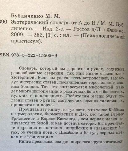 """Аннотация к книге """"Эзотерический словарь"""""""