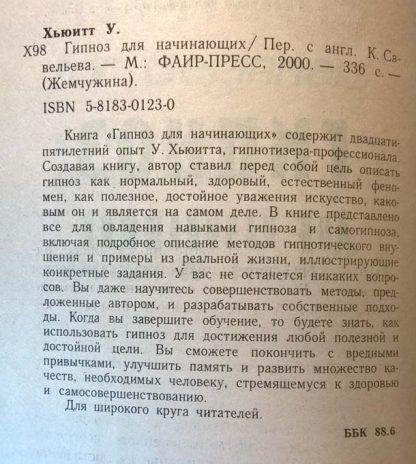 """Аннотация к книге """"Гипноз для начинающих"""""""