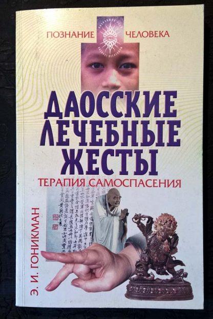 """Книга """"Даосские лечебные жесты"""""""