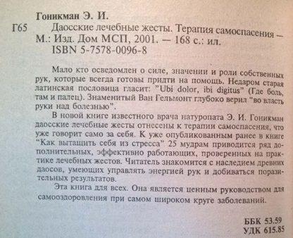 """Аннотация к книге """"Даосские лечебные жесты"""""""