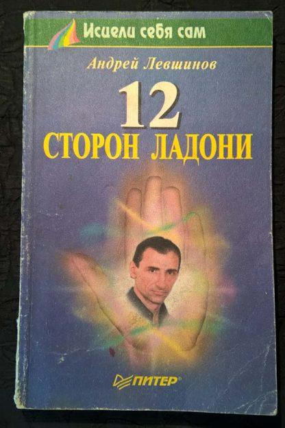 """Книга """"12 сторон ладони"""""""