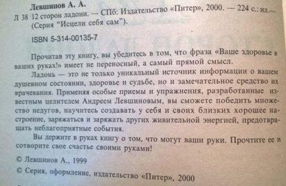 "Аннотация к книге ""12 сторон ладони"""