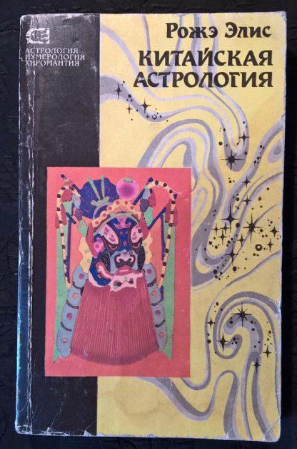"""Книга """"Китайская астрология"""" Рожэ Э."""