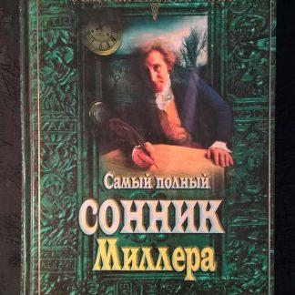 """Книга """"Самый полный сонник Миллера"""""""
