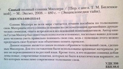 """Аннотация к книге """"Самый полный сонник Миллера"""""""