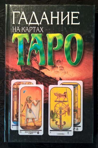 """Книга """"Гадание на картах Таро"""""""