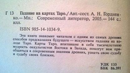 "Аннотация к книге ""Гадание на картах Таро"""