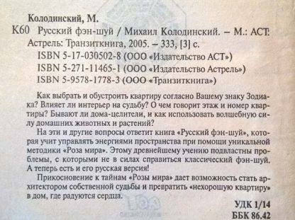"Аннотация к книге ""Русский Фэн-Шуй"""
