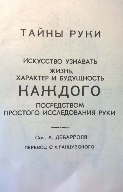 """Аннотация к книге """"Тайны руки"""""""