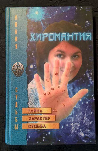 """Книга """"Хиромантия"""""""
