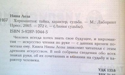 "Аннотация к книге Книга ""Хиромантия"""