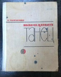 """Книга """"Народный танец"""""""