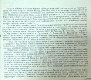 """Аннотация к книге """"Народный танец"""""""