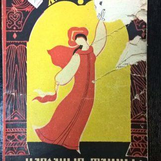"Книга ""Народные танцы"""
