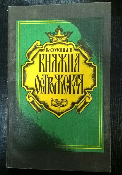 Полное собрание сочинений Соловьев В. С. том 2