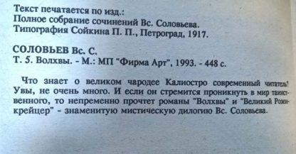 Аннотация к тому 5 Полное собрание сочинений Соловьев В. С.