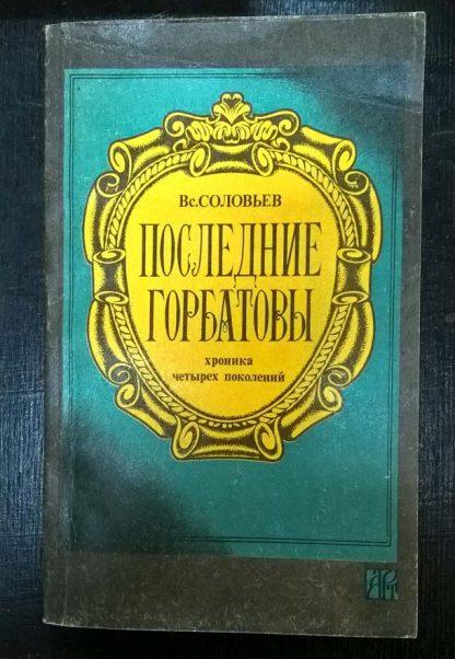 Полное собрание сочинений Соловьев В. С. том 11