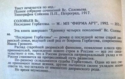 Аннотация к тому 11 Полное собрание сочинений Соловьев В. С.