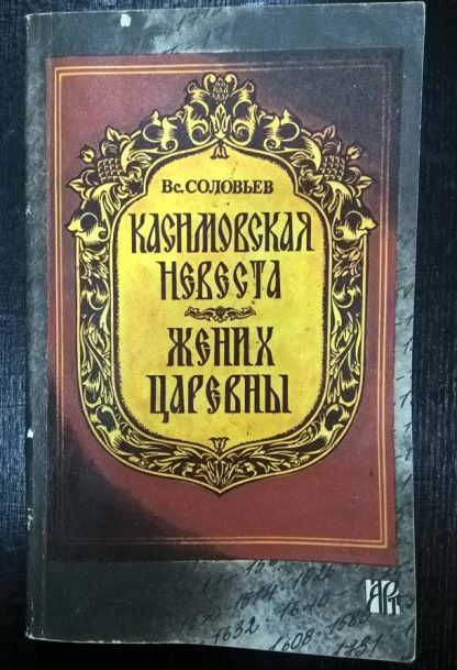 Полное собрание сочинений Соловьев В. С. том 12