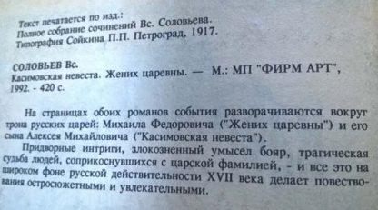 Аннотация к тому 12 Полное собрание сочинений Соловьев В. С.