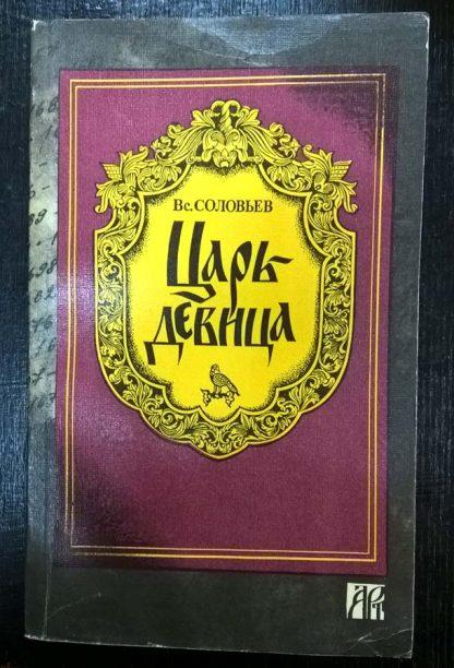 Полное собрание сочинений Соловьев В. С. том 4