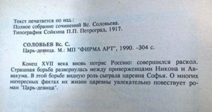 Аннотация к тому 4 Полное собрание сочинений Соловьев В. С.