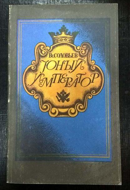 Полное собрание сочинений Соловьев В. С. том 3