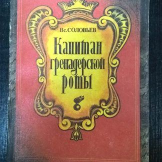Полное собрание сочинений В.С. Соловьева том 1