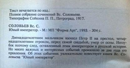 Аннотация к тому 3 Полное собрание сочинений Соловьев В. С.