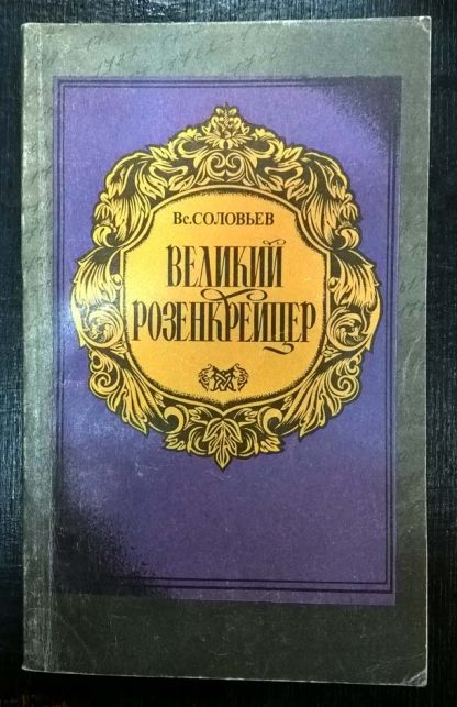 Полное собрание сочинений Соловьев В. С. том 6