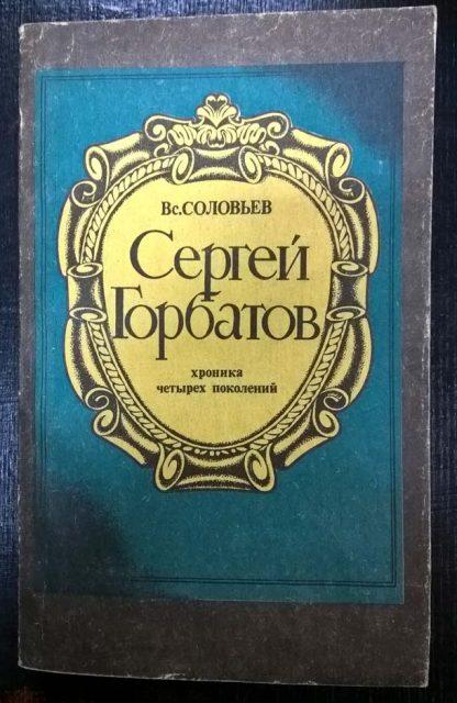 Полное собрание сочинений Соловьев В. С. том 7