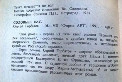 Аннотация к тому 7 Полное собрание сочинений Соловьев В. С.
