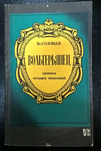 Полное собрание сочинений Соловьев В. С. том 8