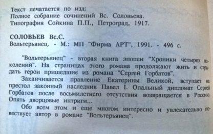 Аннотация к тому 8 Полное собрание сочинений Соловьев В. С.