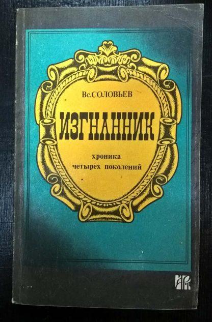 Полное собрание сочинений Соловьев В. С. том 10
