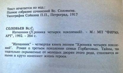 Аннотация к тому 10 Полное собрание сочинений Соловьев В. С.