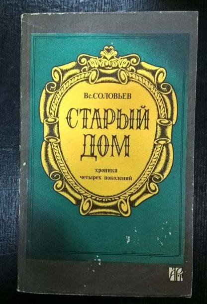 Полное собрание сочинений Соловьев В. С. том 9