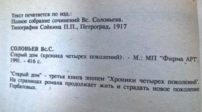 Аннотация к тому 9 Полное собрание сочинений Соловьев В. С.