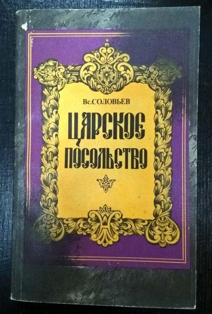 Полное собрание сочинений Соловьев В. С. том 13