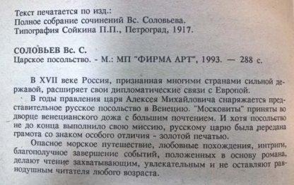 Аннотация к тому 13 Полное собрание сочинений Соловьев В. С.