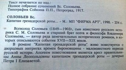 Аннотация к тому 1 Полное собрание сочинений Соловьев В. С.
