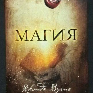 """Книга """"Магия"""""""