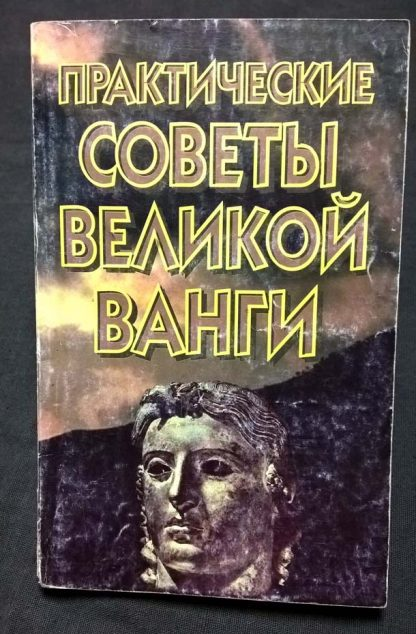 """Книга """"Практические советы великой Ванги"""""""