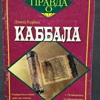 """Книга """"Каббала"""""""