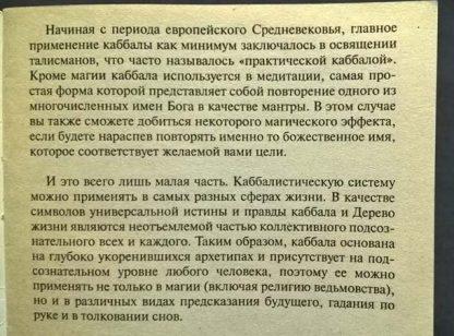 "Аннотация к книге ""Каббала"""