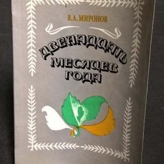 """Книга """"Двенадцать месяцев года"""""""
