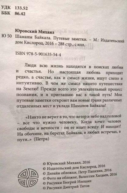 """Аннотация к книге """"Шаманы Байкала"""""""