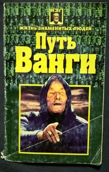 """Книга """"Путь Ванги"""""""