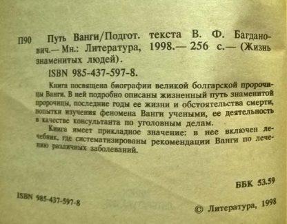 """Аннотация к книге """"Путь Ванги"""""""