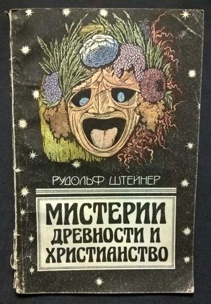 """Книга """"Мистерии древности и христианство"""""""